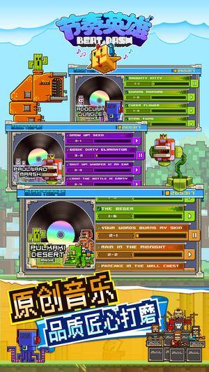 节奏英雄安卓官方版游戏图4: