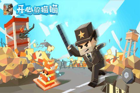 欢乐躲猫猫官方网站下载手游正式版图2: