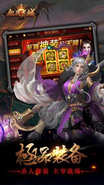血战龙城ol官方网站下载正版游戏安装图3: