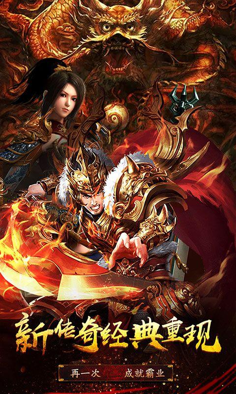 血战龙城ol官方网站下载正版游戏安装图1: