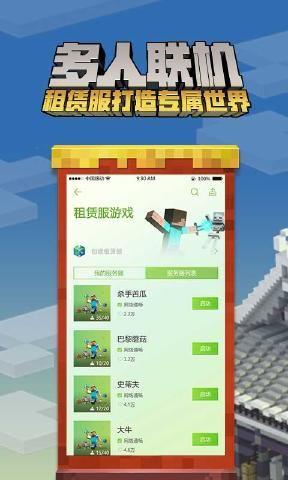 小本解说我的世界吃鸡mod大逃杀游戏安卓版下载图4: