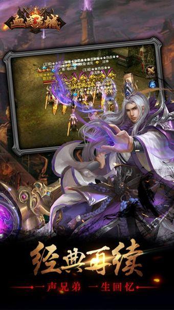 血战龙城ol官方网站下载正版游戏安装图4: