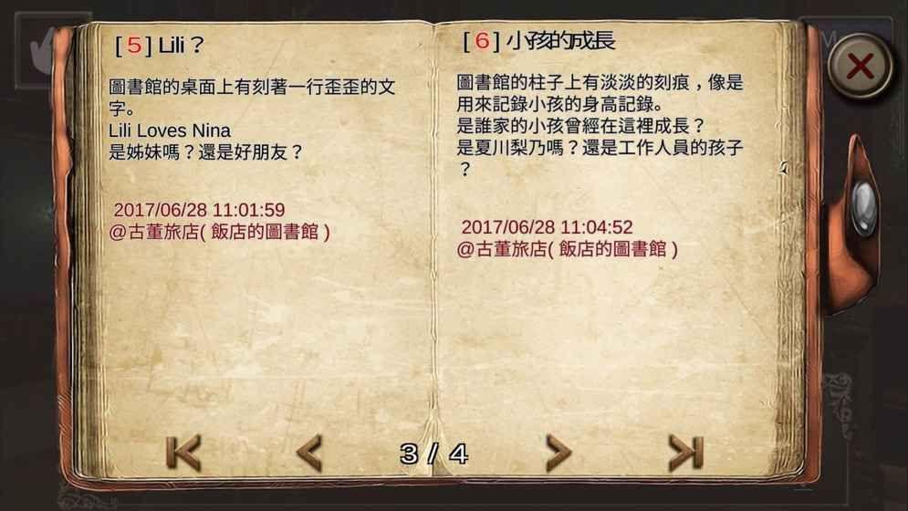 古董旅店2安卓官方版游戏下载图1: