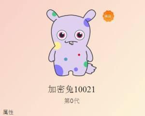 小米加密兔app图3
