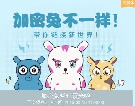 小米加密兔游戏app手机版下载图1:
