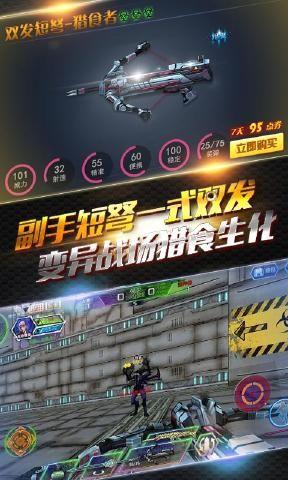 火线精英OL手游官网下载最新版(绝境求生)4399版图4: