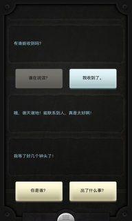 Lifeline生命线安卓官方版游戏下载图2: