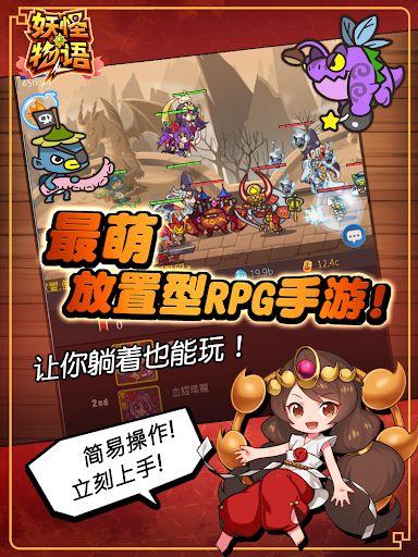 妖怪物语安卓官方版游戏图1: