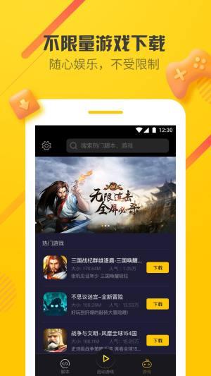 爱游穿梭机app图3