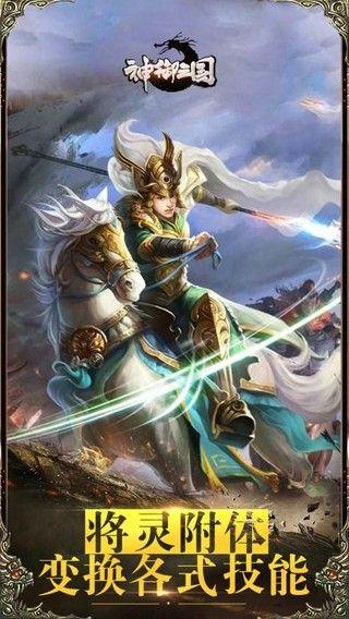 神御三国手游官网下载最新版图3: