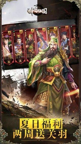 神御三国手游官网下载最新版图5:
