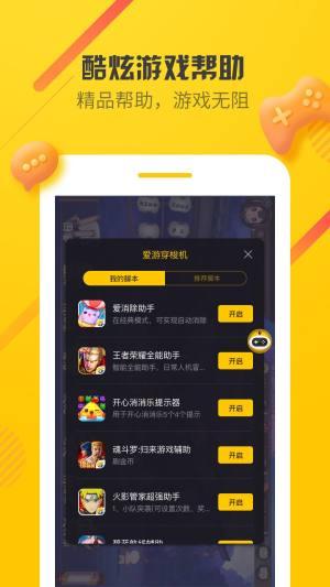 爱游穿梭机app图4