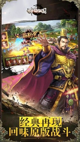 神御三国游戏官方网站下载最新版 v1.2.600截图