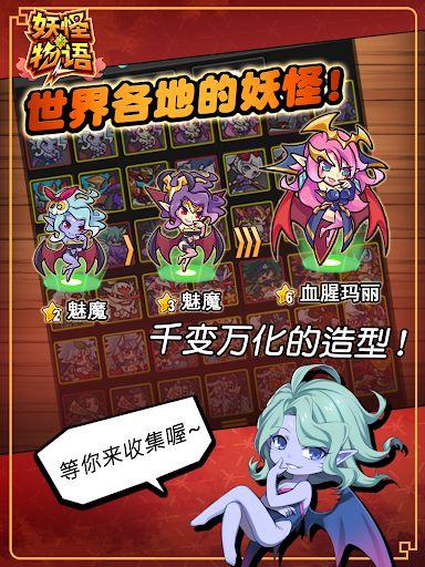 妖怪物语安卓官方版游戏图2: