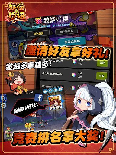 妖怪物语安卓官方版游戏图6: