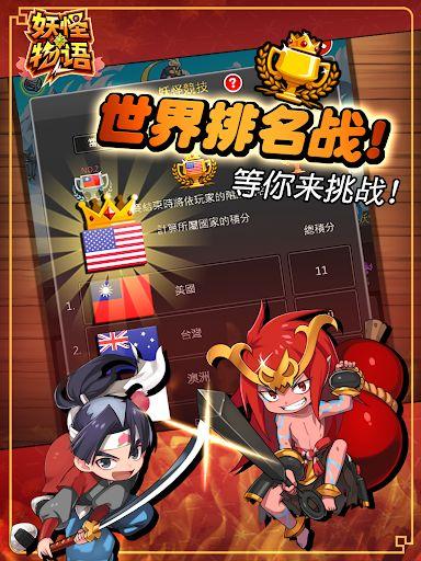 妖怪物语安卓官方版游戏图3: