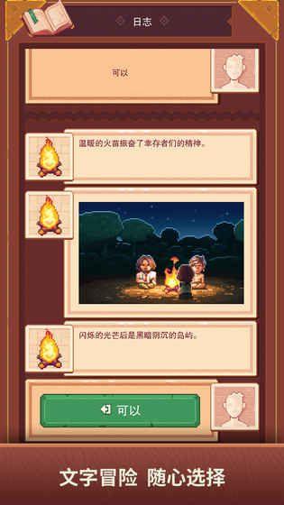 盛大Tinker Island游戏最新下载中文汉化版下载图1: