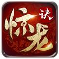 惊龙诀游戏官方网站下载正式版 v0.1.30.6