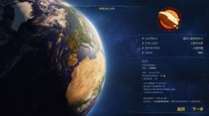 火星求生安卓版图3