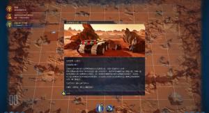火星求生安卓版图2