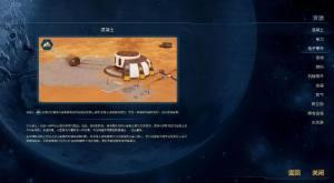 火星求生安卓版图1