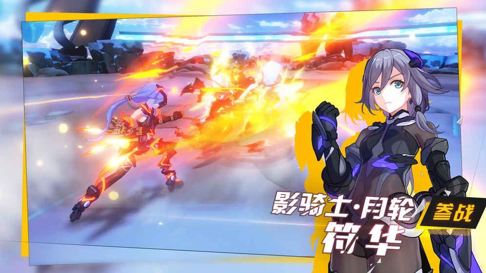 崩坏4手游官网下载米哈游正式版地址下载图4: