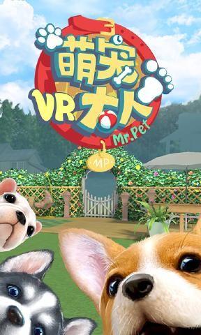 萌宠大人VR游戏安卓官方版游戏下载图1: