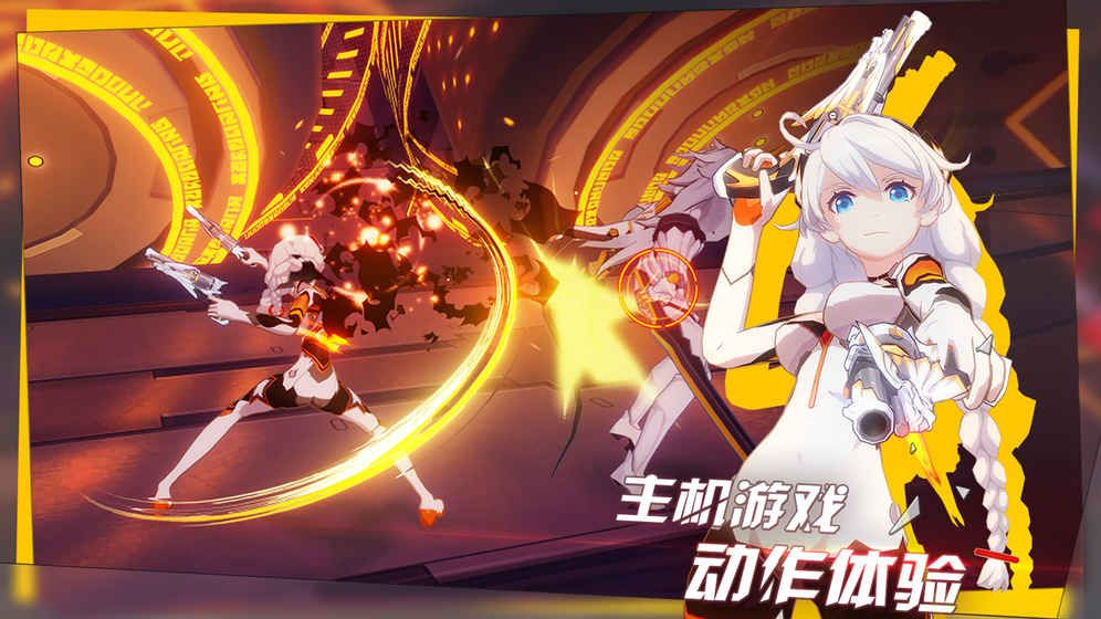 崩坏4手游官网下载米哈游正式版地址下载图2: