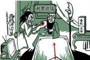 老铁扎心了第十二关刮骨疗伤通关攻略 第十二关刮骨疗伤该怎么过?[多图]