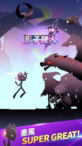 21g影子猎人游戏安卓手机版下载图2: