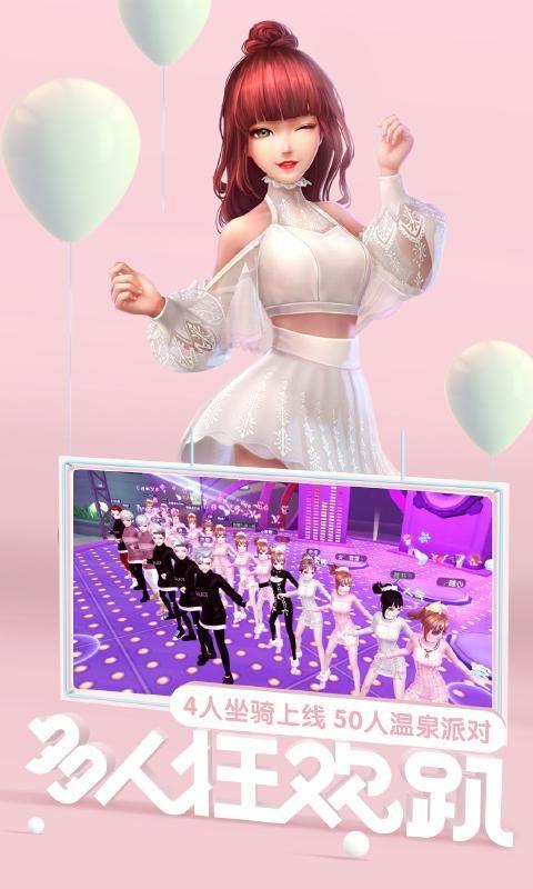 劲舞时代游戏官方网站下载最新版图5:
