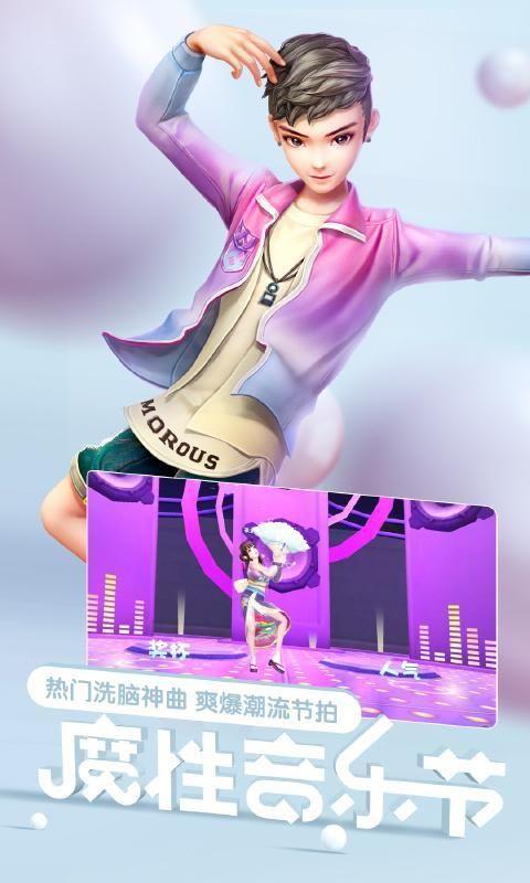 劲舞时代游戏官方网站下载最新版图2: