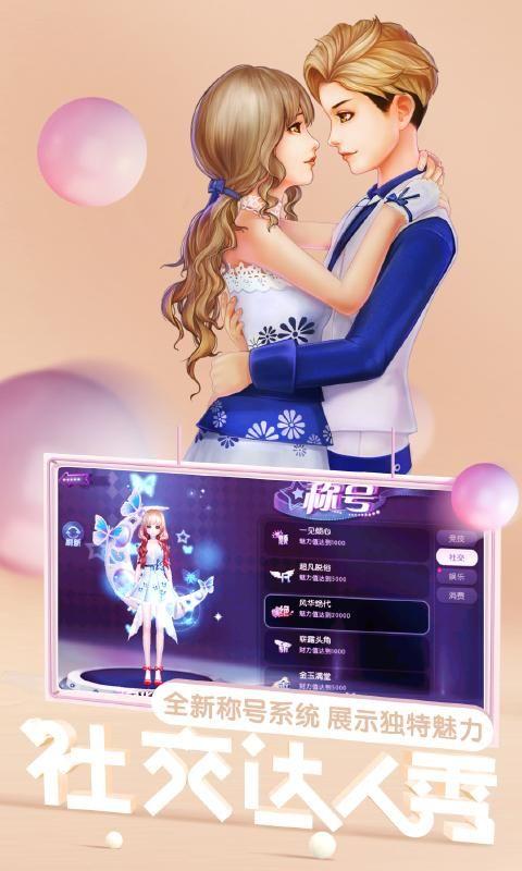劲舞时代游戏官方网站下载最新版图4: