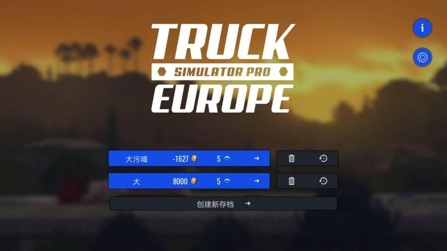 欧洲卡车模拟3官方下载手机版最新中文版下载图1: