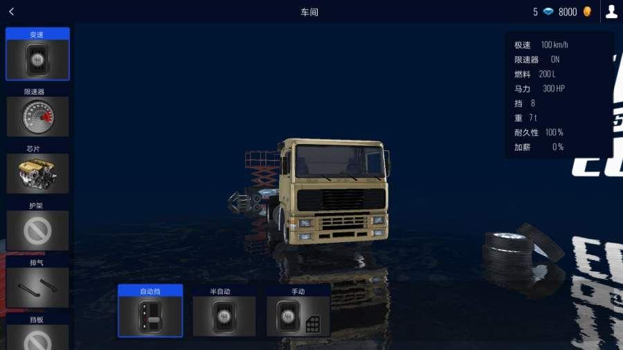 欧洲卡车模拟3官方下载手机版最新中文版下载图4: