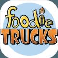 Foodie Trucks游戏