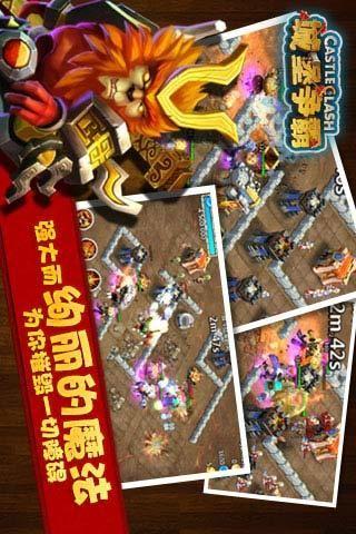 腾讯城堡争霸遗落之境游戏官方网站下载最新版图3: