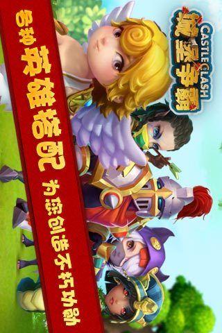 腾讯城堡争霸遗落之境游戏官方网站下载最新版图1: