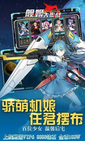 4399舰姬大作战手游官网下载安卓版图2:
