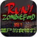 奔跑吧僵尸的食物游戏