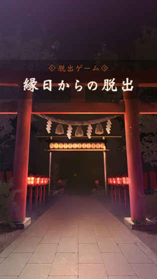 从庙会中逃脱安卓官方版游戏图4: