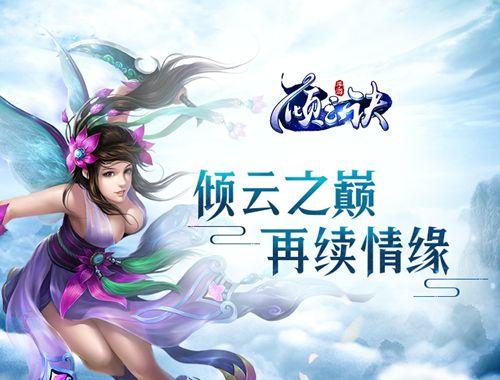 哥们网手游倾云诀官方网站下载最新安卓版图1: