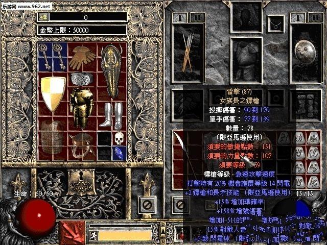 暗黑破坏神2手机游戏最新版图1: