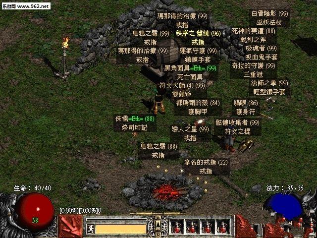 暗黑破坏神2手机游戏最新版图2: