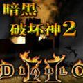 暗黑破坏神2安卓官方版游戏 v1.5