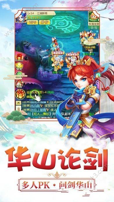 西游迷你版官方网站下载微端版游戏安装图4: