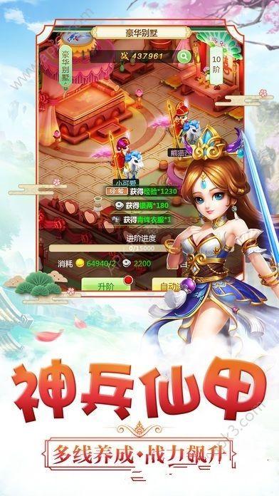 西游迷你版官方网站下载微端版游戏安装图2: