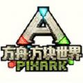 方舟方块世界游戏官网下载手机版(方舟生存进化像素版) v2.0.10