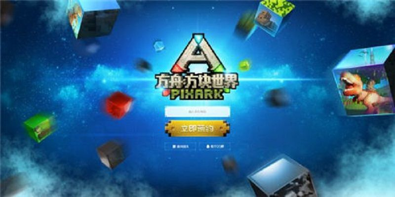 方舟方块世界游戏官网下载手机版(方舟生存进化像素版)图2: