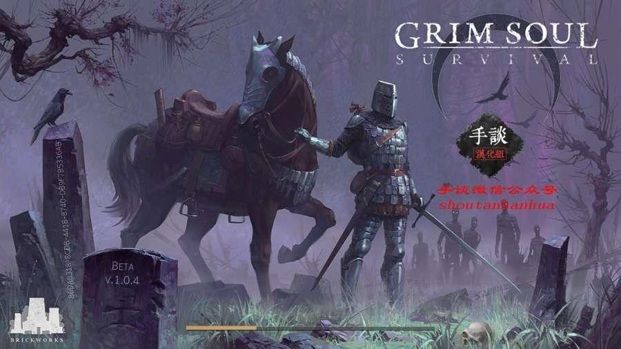 Kefir冷酷灵魂黑暗幻想生存ios游戏苹果中文版下载(Grim Soul)图1: